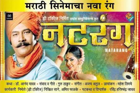 vat pahate punvechi marathi film 12golkes